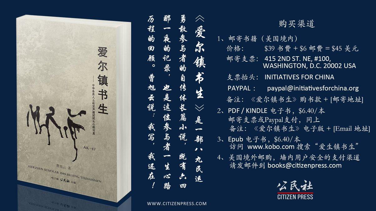 杨建利:那一夜,这一生——读曹旭云《爱尔镇书生》(又名《致命自由》)