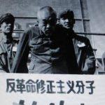 钱佳燮:谈谈无辜蒙难的中共领导人