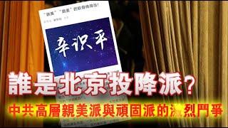 张杰:中共社论说明高层亲美派与顽固派的激烈权斗