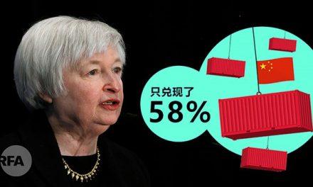 自由亚洲:中美贸易协定一周年 中国只达目标58%