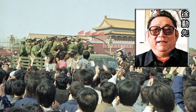 RFA:六四抗命的38军军长徐勤先去世