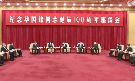 张杰:北京高调纪念华国锋的真实目的