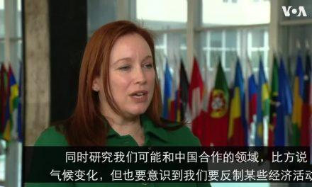 【美国之音】专访美国务院官员:拜登政府放眼重建美欧关系反制中国侵犯人权