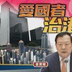 """黄永森:""""何为爱国者""""?——人大修改香港选举法的法理解析(之一)"""