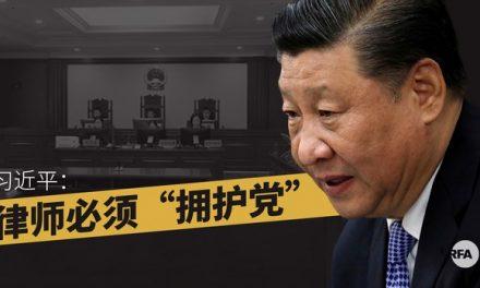 """【自由亚洲】法治进一步倒退 习近平:律师必须""""拥护党"""""""