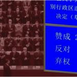 黄永森:冒天下之大不韪——对人大修改香港选制的法理解析之三